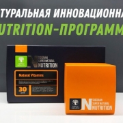 Natural Vitamins - Siberian Super Natural Nutrition