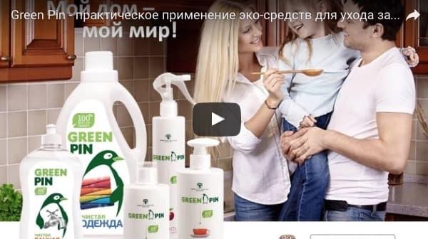 Видео Green Pin - практическое применение эко-средств для ухода за домом