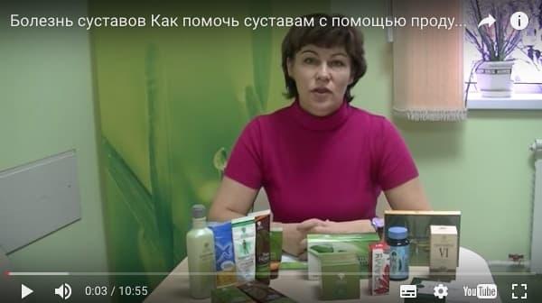 Видео Помощь суставам продуктами Сибирское здоровье