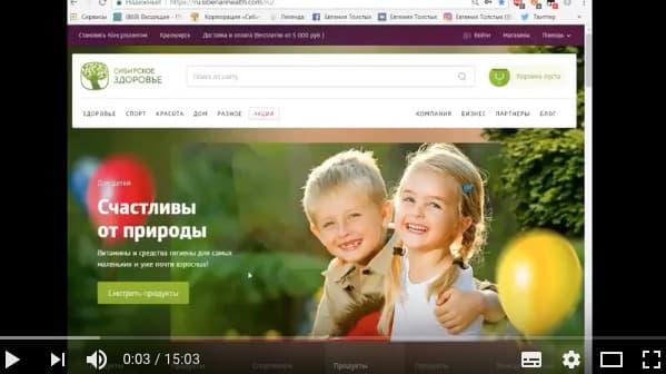 Видео Реферальные ссылки Сибирское здоровье