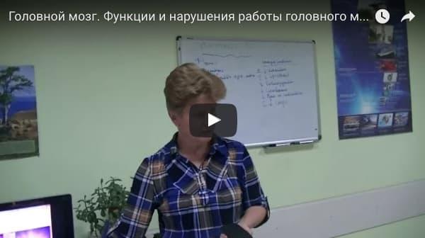 Видео Функции и нарушения работы головного мозга