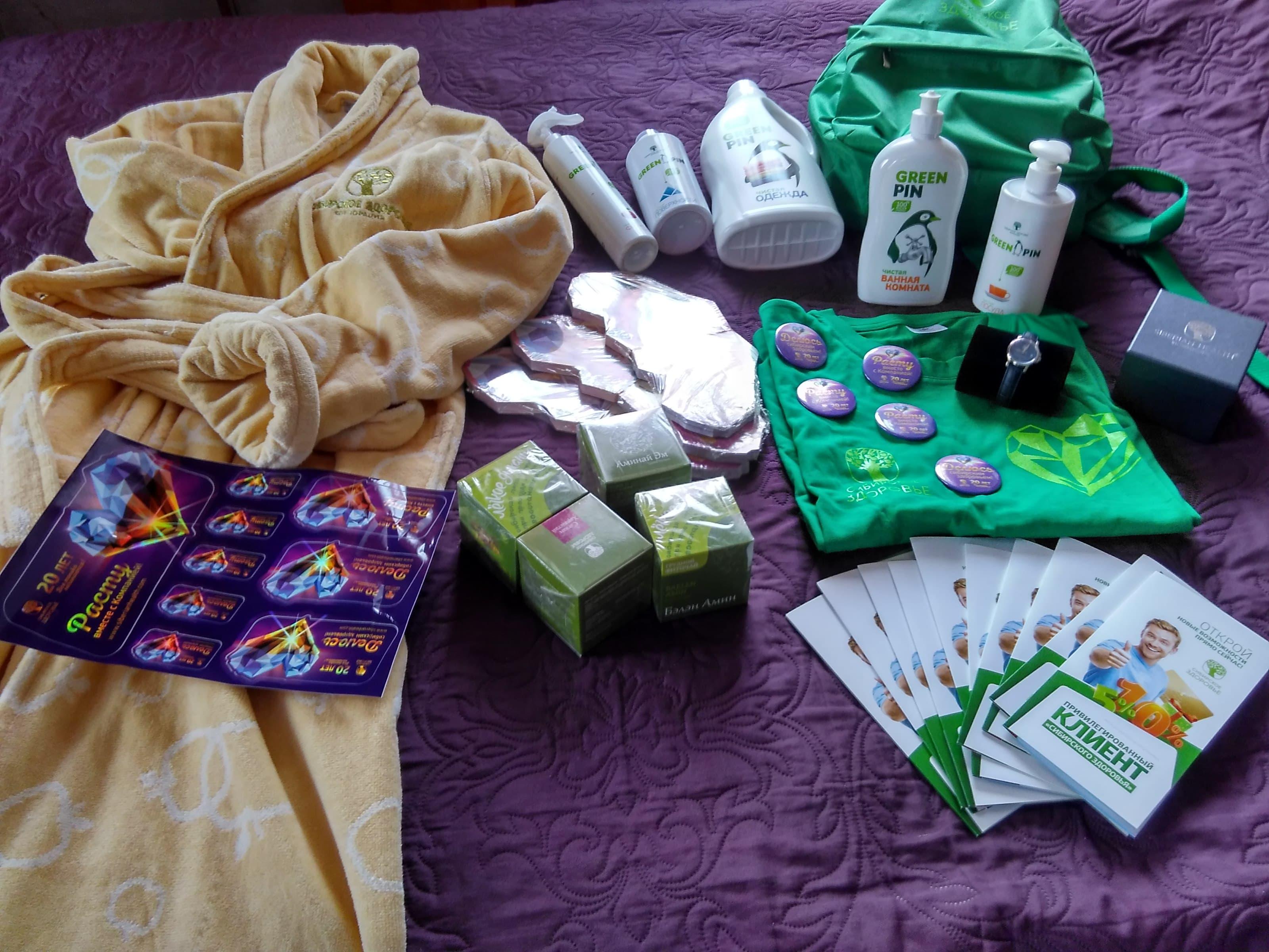 Подарки за конкурсы в Сибирском здоровье