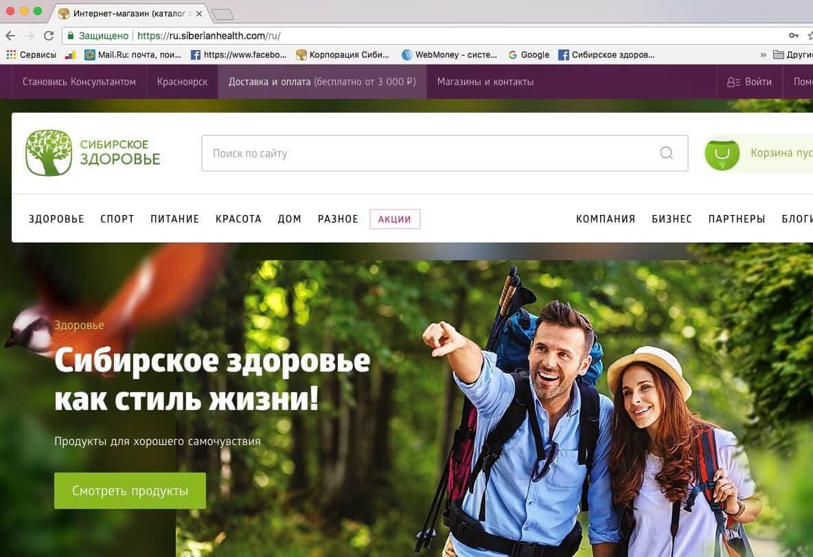 Вход в кабинет Сибирское здоровье