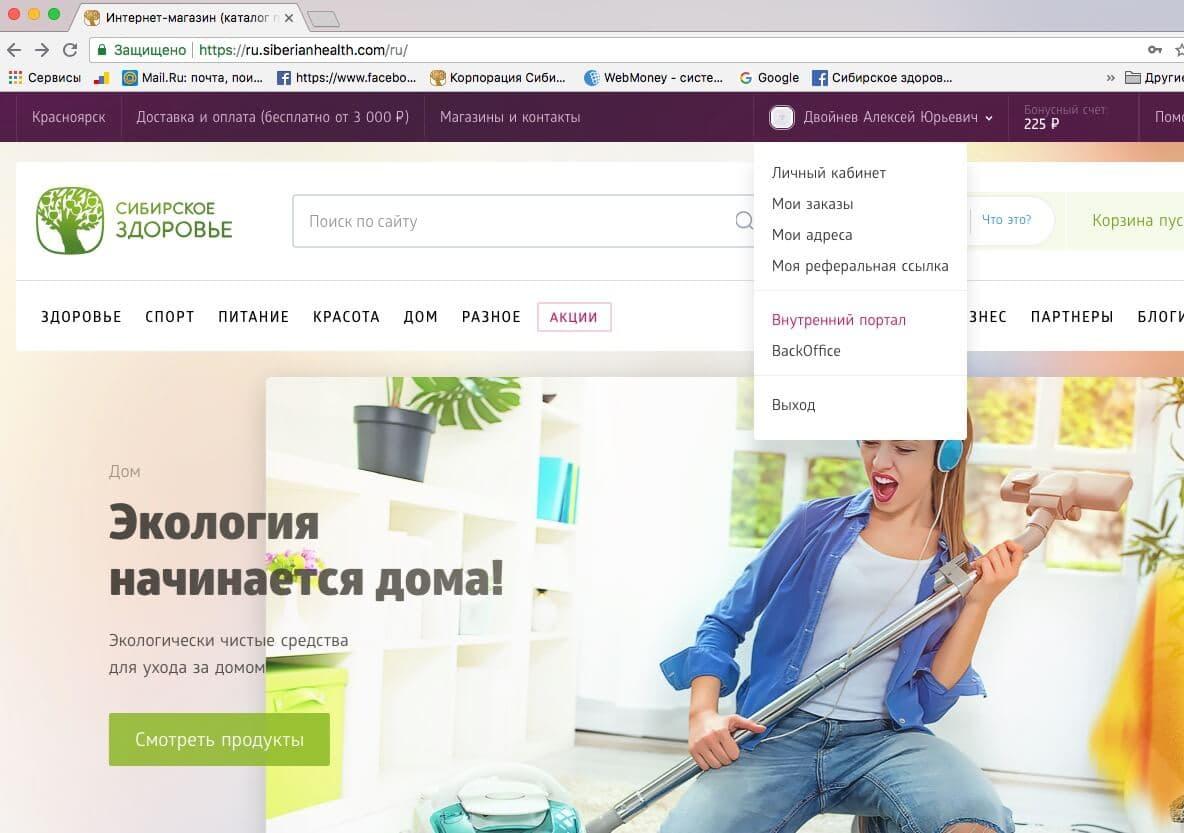 Вход для партнеров Сибирское здоровье