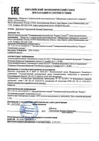 Иммунобустер - СoreNRG
