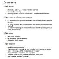 """Книга Евгении Митюхиной: """"Моя первая книга"""""""