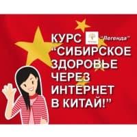 Сибирское здоровье в Китай