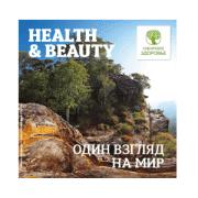 Каталог Siberian Wellness 2018
