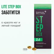 Lite Step Box / Легкая походка  Источник: https://legendarf.