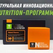 Natural Vitamins - Siberian Super Natural Nutrition